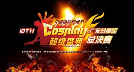 2014中国COSPLAY超级盛典 广东赛区