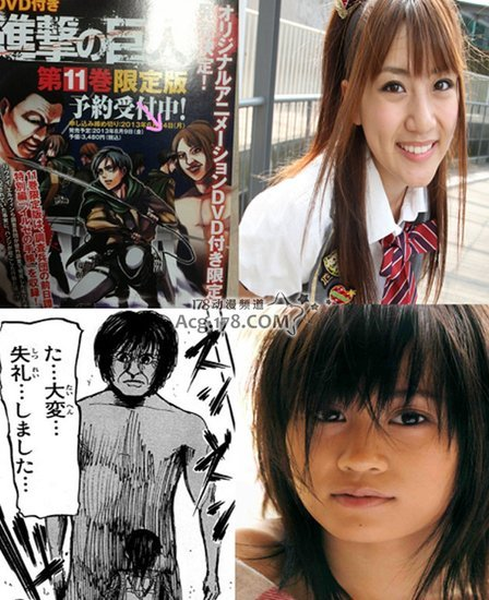 漫画《进击的巨人》惊现AKB48成员